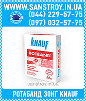 Штукатурная смесь Ротбанд 30 кг KNAUF