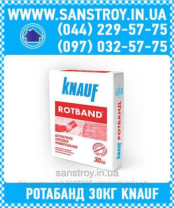 Штукатурка Ротбанд 30 кг KNAUF, фото 2