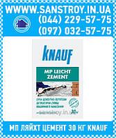 Штукатурная смесь МП Ляйхт Цемент 30 кг KNAUF