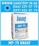 Штукатурная смесь MP-75 30кг KNAUF мп 75