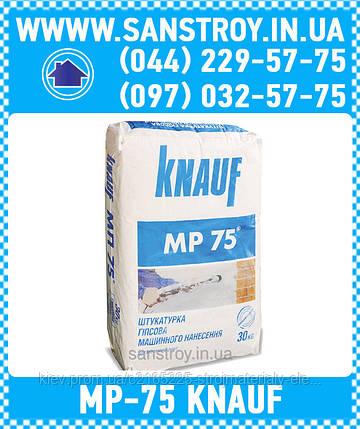 Штукатурка MP-75 30кг KNAUF MП-75, фото 2