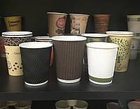 Одноразовые бумажные гофрированные стаканы 430 мл (16 oz) (есть и другие размеры)
