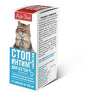 Стоп - интим для котов (1уп.-12табл.)