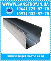 Профиль направляющий UD-27/0.40 3м