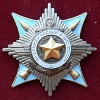 Копия ордена За службу Родине в ВС СССР 2 ст.
