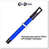 Рукоятка палка кий для щетки 110см ZOLLEX FT-518 / H-110