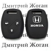 Чехол (силиконовый) для автоключа Honda (Хонда) 3 кнопки