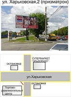 Рекламный щит 3х6, СР1032/1Б,1032/2Б,1032/3Б