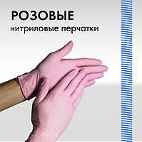 Перчатки нитриловые РОЗОВЫЕ не опудренные текстурированные ХS, S, М, L уп-100 шт