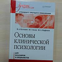 Основы клинической психологии. Учебник для вузов. В. Г. Белов,В.А. Кулганов,Ю. А. Парфенов