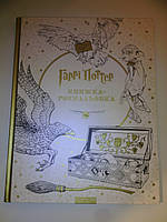 Гаррі Поттер Книжка розмальовка Гарри Поттер Раскраска антистресс
