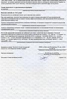 Сертифікати якості на продукцію бренду Powerful Progress (зворотна сторона)