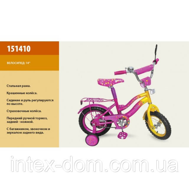 Велосипед двухколесный 14 дюймов 151410 со звонком зеркалом