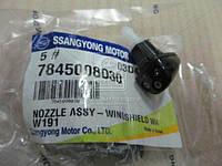 Форсунка омыватяля стекла (производитель SsangYong) 7845008030