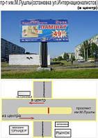 Рекламный щит 3х6, СР1037