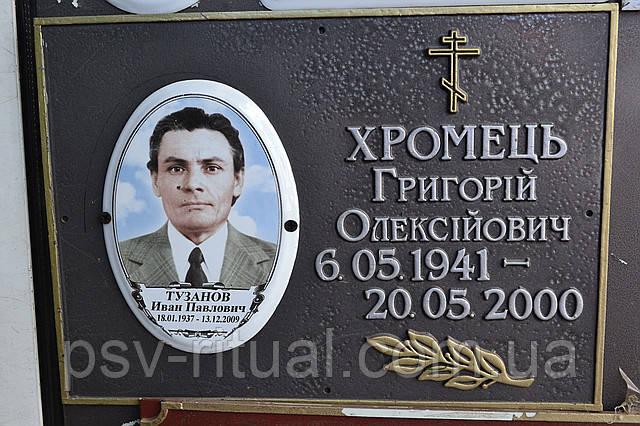 Табличка на пам'ятники (№3)