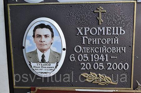 Табличка на памятники (№3)