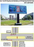 Рекламный щит 3х6, СР1038