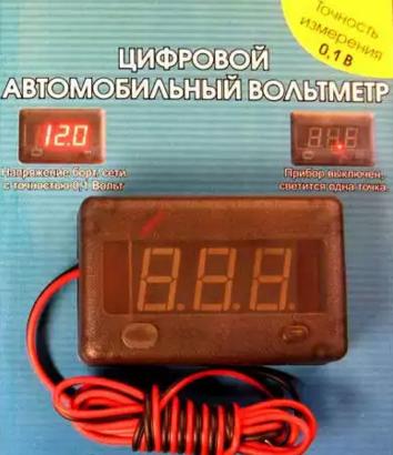 Цифровой автомобильный вольтметр 12В AYRO
