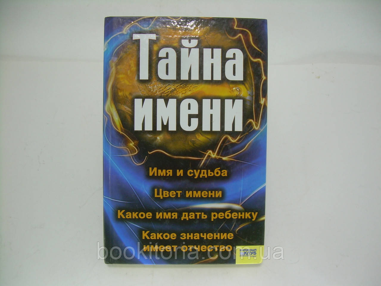 Тайна имени (б/у).