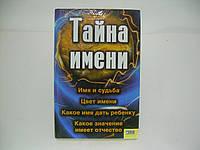 Тайна имени (б/у)., фото 1