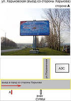 Рекламный щит 3х6, СР1040А, СР1041Б, фото 1