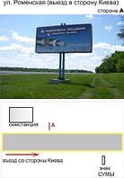 Рекламный щит 3х6, СР1042А, СР1043Б