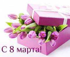 Поздравляем С Днем Весны 8-го марта!