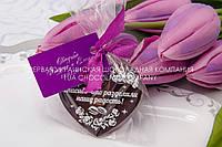 Шоколадное сердце в подарок гостям свадьбы