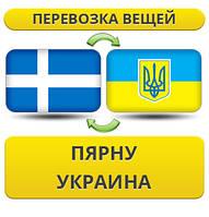 Перевозка Личных Вещей из Пярну в Украину