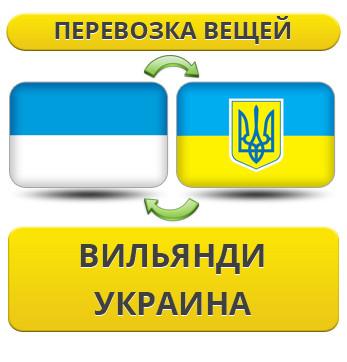 Перевозка Личных Вещей из Вильянди в Украину