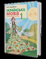Українська мова. Післябукварна частина.1 клас.