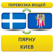 Перевозка Личных Вещей из Пярну в Киев