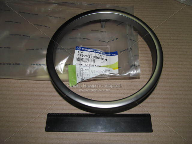 Кольцо консоли (производитель SsangYong) 7792531020HBH - АВТО ЛЮКС ЦЕНТР в Кривом Роге