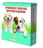 Лучший друг инсектоакарицидные капли для собак и щенков