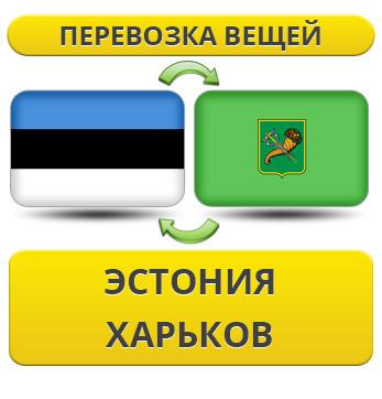 Перевозка Личных Вещей из Эстонии в Харьков