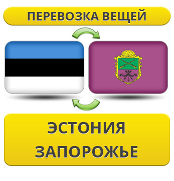 Перевозка Личных Вещей из Эстонии в Запорожье
