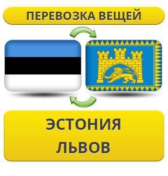 Перевозка Личных Вещей из Эстонии во Львов