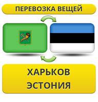 Перевозка Личных Вещей из Харькова в Эстонию