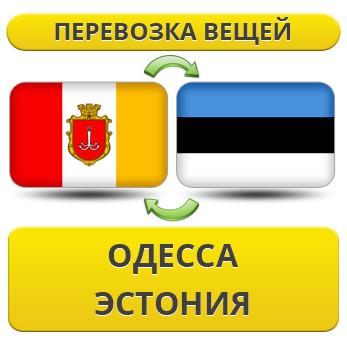 Перевозка Личных Вещей из Одессы в Эстонию