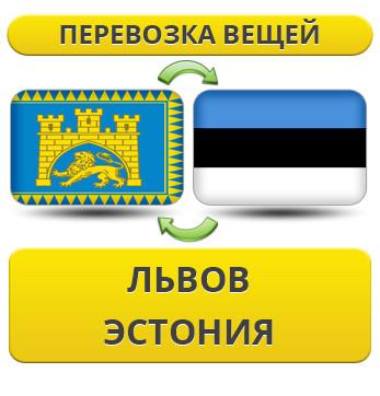 Перевозка Личных Вещей из Львова в Эстонию