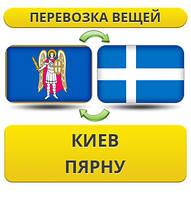 Перевозка Личных Вещей из Киева в Пярну