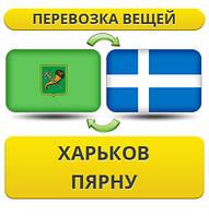 Перевозка Личных Вещей из Харькова в Пярну