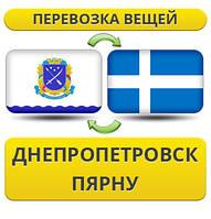 Перевозка Личных Вещей из Днепропетровска в Пярну