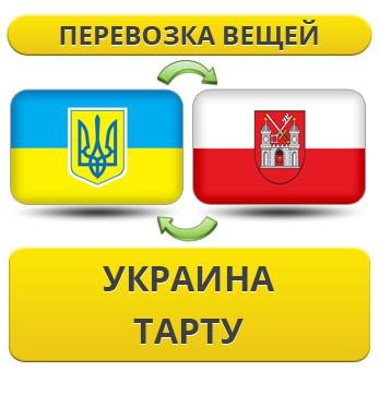 Перевозка Личных Вещей из Украины в Тарту