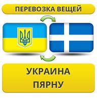 Перевозка Личных Вещей из Украины в Пярну