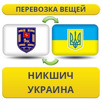 Перевозка Личных Вещей из Никшича в Украину