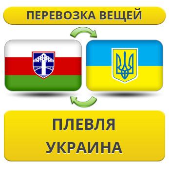 Перевозка Личных Вещей из Плевли в Украину
