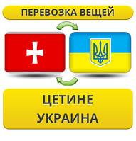 Перевозка Личных Вещей из Цетине в Украину