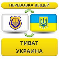 Перевозка Личных Вещей из Тивата в Украину